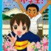 〈小学生編〉読書術シリーズ /   本当は秘密にしておきたいおすすめ本・5選
