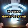 自宅のWi-Fiで悩んでいる人にオススメするのはこれで決まり!(馬券代もゲットできます)