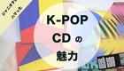 ジャニオタが「K-POPアイドル」のCDに魅せられたので、計1万円で買える推し5枚をプレゼン