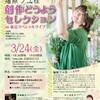 この春!愛と感謝の春ライブ開催☆