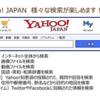 【検索エンジン Yahoo! JAPAN】とは、人気の検索エンジン 使い方のポイントとは