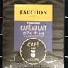 【52】FAUCHON カフェ•オ•レ用