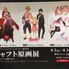 シャフト原画、銀魂2、U-FES(Youtuber)の展示がある!この夏博多マルイが熱い!!!