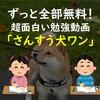 【ずっと全部無料!超面白くて勉強になる動画!】「さんすう犬ワン」!