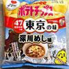 【食レポ】ご当地ポテトチップス~東京・深川めし味