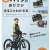 【メディア情報】八重洲出版ムック「eBikeの遊び方がまるごとわかる本」掲載