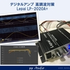 D級アンプ高調波対策(Lepai LP-2020A+)