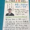 熊本 仏壇店 ゆめマート城山店様 ニュースレター 貼ってもらいました*\(^o^)/*