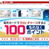 【朗報】楽天カードからEdyにチャージするだけで最大10%楽天スーパーポイントが貰えます!