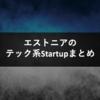 ブロックチェーン・電子先進国エストニアのテクノロジーStartupサービスまとめ