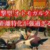 【モンハンライズ】攻撃に特化したオトモガルクが強過ぎる!オススメ厳選まとめ