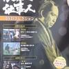 「必殺仕事人DVDコレクション」78号。そして必殺仕事人Ⅴへ。