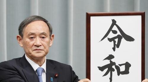 新元号が「令和」となりましたが、「平成」は名前負けして「波乱」でしたね。
