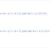 シーバス用ルアー アマゾンでコレ買った!!