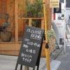 荻窪の「えだおね」で玉子サンド、オニオンチーズ、胡椒とキャベツのリュスティック、バジルチーズ、バナナとラムレーズンのタルト、