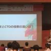 July Tech Festa 2018に参加してきました #JTF2018
