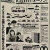 月曜ア・ラ・カルト34 (時事の戯言75)徳島そごう閉店から1か月