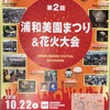 【イベント】第2回浦和美園まつり&花火大会開催