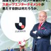 サッカーが好きな人にはたまらないのかな。公益社団法人 日本プロサッカーリーグ(Jリーグ)の求人。リクナビNEXTホワイト企業探し