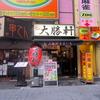 【今週のラーメン1333】 大勝軒 まるいち 新宿東南口店 (東京・新宿) ら〜めん