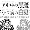 2021.07.14(水)/断酒・禁酒・ノックビンを飲む/00055~アル中と黒髪・うつ病と白髪~