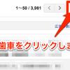 便利なGmailの使い方【署名を設定する】