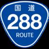 No.138 国道288号