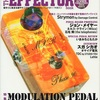 The EFFECTOR BOOK Vol.8