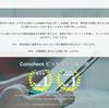 「コインチェック」立ち入り検査から日本円出金再開の見通しまで