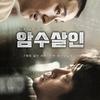 最近ダラ観した韓国映画