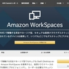 Amazon WorkSpaces(仮想デスクトップ)作成の下準備から、まずはAWSのアカウント登録です