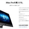 【小売】iMacPro終売とジャパネットたかた売上増からわかる商材を絞り込む重要性
