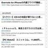 iPhone5、無料でサイトのURLをエバーノートにクリッピングする方法