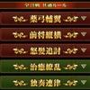そろそろ選抜戦。200勇常連連合が100勇を目指すには(☼ Д ☼) クワッッ!!!