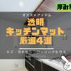 厳選!おすすめ透明キッチンマット4選【キッチン床を保護】