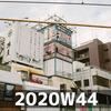 週報 2020W44