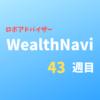 【運用成績公開】WealthNavi に10万円/月の積み立てを開始して8ヶ月経った結果(43週目)