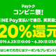 LINE Pay「Payトク コンビ二祭」で最大20%還元(6/23~6/30)