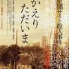 10月19日、須賀健太(2020)