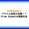 登録方法を画像付きで解説!学生ならAmazon Prime会員よりPrime Studentがお得です!!