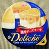 江崎グリコ デリチェ 濃厚チーズケーキ