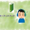オーディオブックで本を聴いてみた!