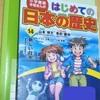 小学館『はじめての日本の歴史』『日本史探偵コナン』~先入観を持つ前に歴史を教えたい
