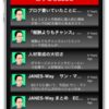 TableViewのあるウィンドウからWebViewのあるウィンドウへの画面遷移のもたつき解消について