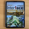 CQ出版書籍「Interface」「トランジスタ技術」を電子書籍で購読