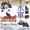 【〜1/26、徳島市】「阿波の水軍 ―森家と徳島藩―」開催