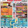 勝田店 🚘日立くるまフェア!今年も開催🚍