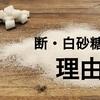 白砂糖を抜く3つの理由。「ウヨウヨ糖分」って? <乳がんブログVol.168>