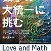 数学は統一できるか?数学と物理への愛と理性が詰まった本紹介『数学の大統一に挑む』