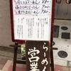 夏休みで東京へ 〜らーめん巡り〜